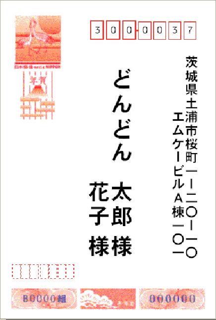 DFG平成ゴシック体N7J2(個人)