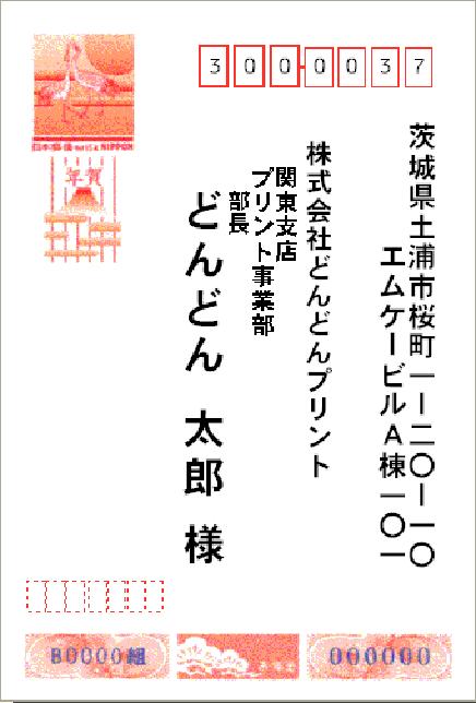 DFG平成ゴシック体N7J2(法人)