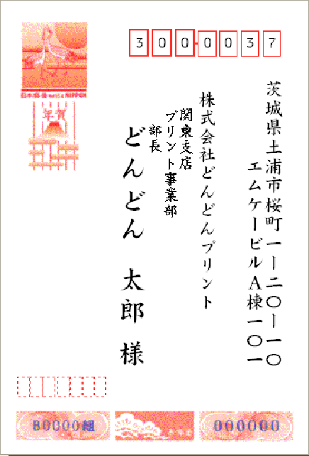 DFG太楷書体NJ2(法人)