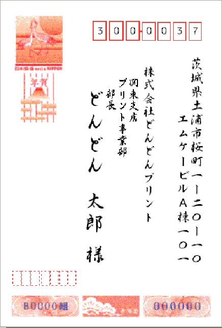 DFG行書体N7J2(法人)