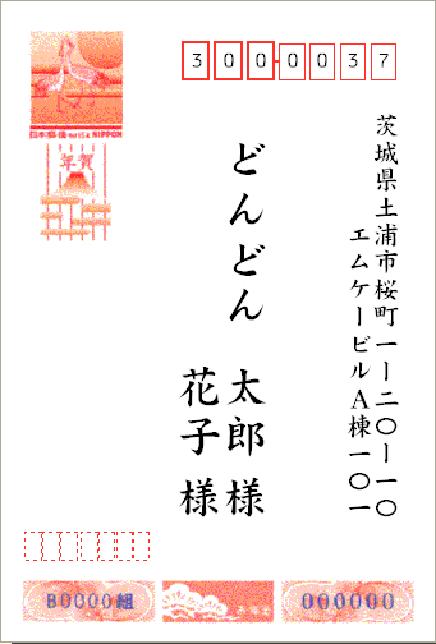 DFG太楷書体NJ2(個人)