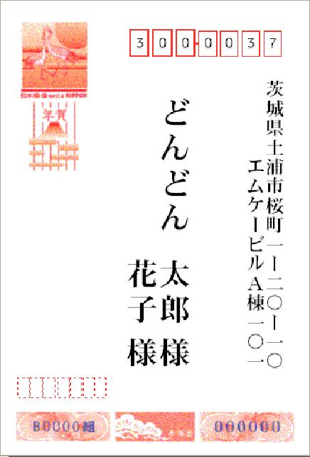 DFG平成明朝体N7J2(個人)