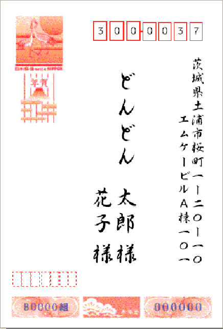 DFG行書体N7J2(個人)